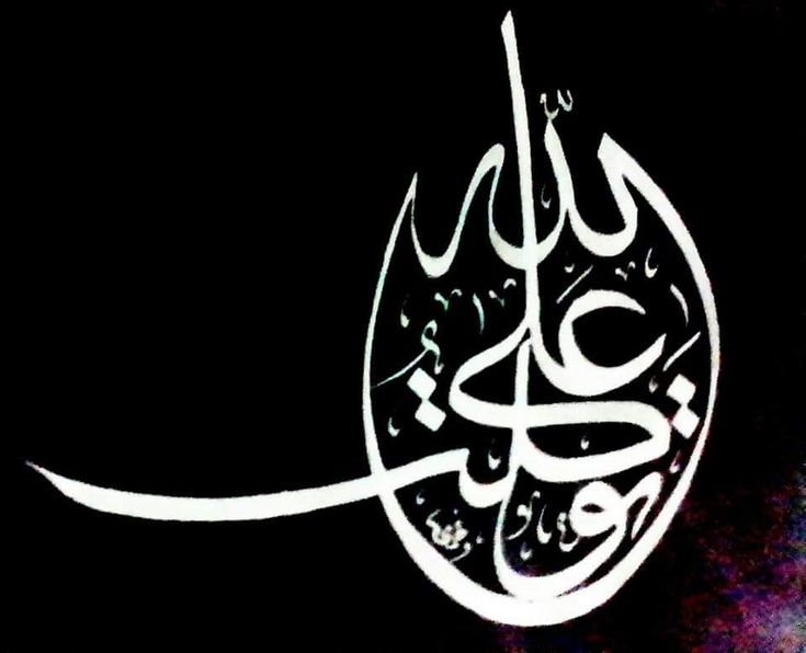 Pin By Farhat Ghaznawi On Calligraphie In 2020 Arabic Calligraphy Painting Islamic Calligraphy Calligraphy Painting