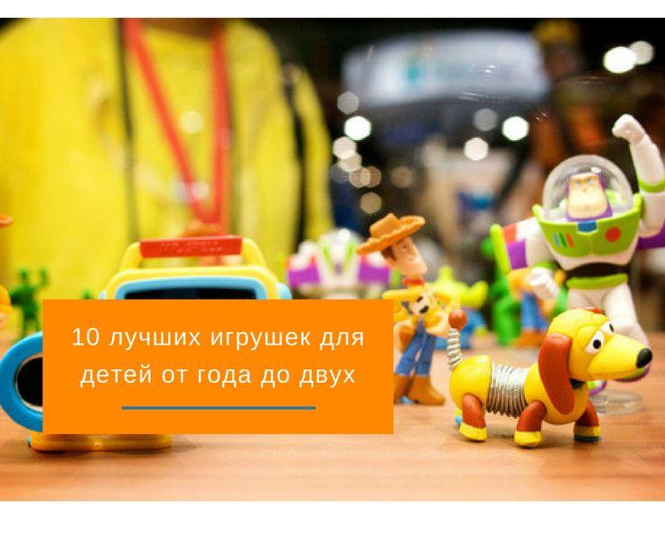 🍭ТОП-10 РАЗВИВАЮЩИХ ИГРУШКИ ДЛЯ ДЕТЕЙ ОТ 1 ГОДА ДО 2 ЛЕТ🍭  Продолжаем рассказывать о самых полезных развивающих игрушках для ваших малышей. Сегодня - подборка 10 самых полезных игрушек для детей от 1 года до двух лет! Важный период жизни, когда малыш так активно узнает мир вокруг. А эти игрушки ему помогут стать самым умным и любознательным! 😊  Читайте в блоге 👉 https://cash4brands.ru/blog/razvivayushchiye-igrushki-dlya-detey-1-2/