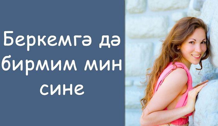 Эльвира Титова - Беркемгэ дэ бирмим сине http://tatbash.ru/tatarskie/klipy/5189-elvira-titova-berkemge-de-birmim-sine