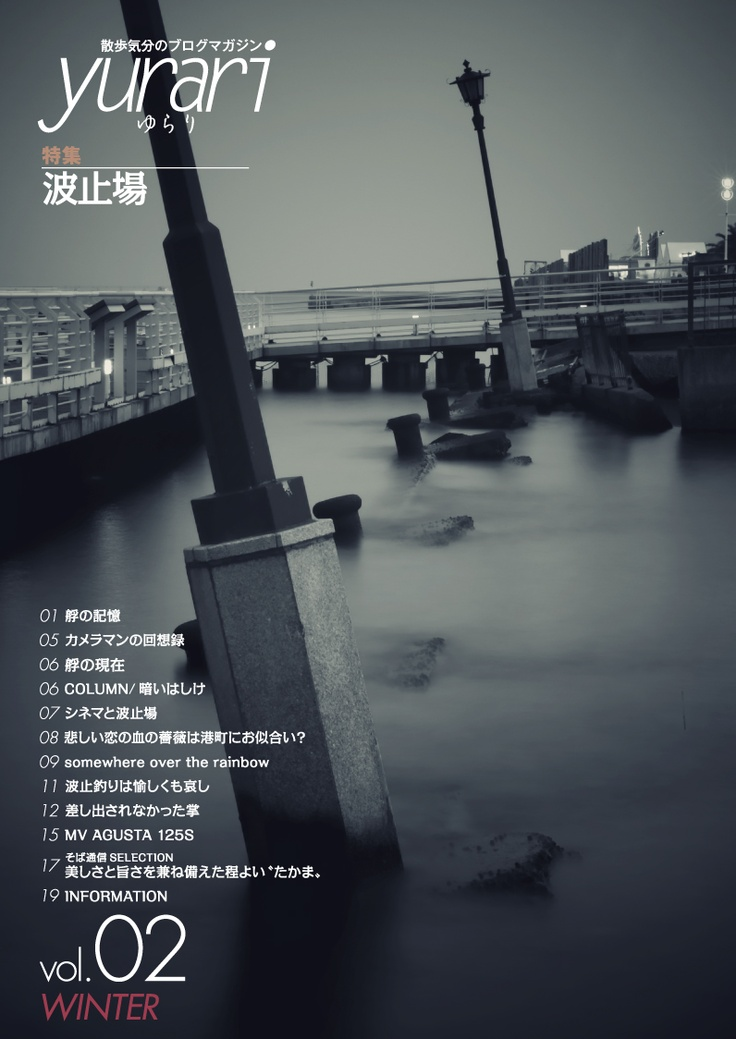 yurari Vol.02