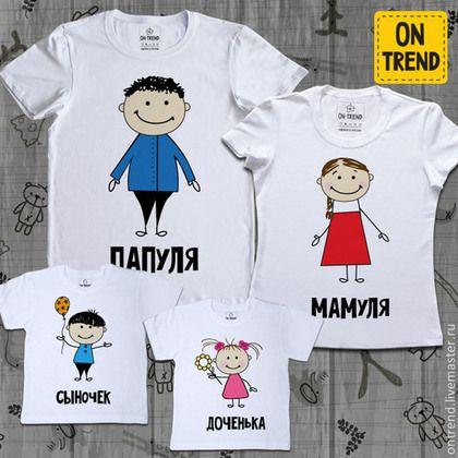 """Семейные футболки """"Папа, Мама, Я"""" - белый,футболки с рисунками,футболка на заказ"""