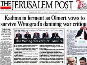 Israel, Novosti Nedeli (news of the week), 28 August 2008 - Harunyahya.com