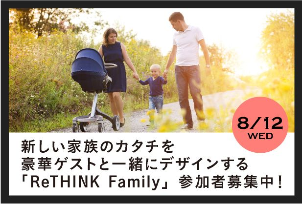 rethinkfamily_reco