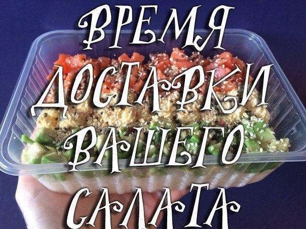 Уважаемые клиенты! Мы очень заботимся о качестве приготовленного суши-салата поэтому Ваши порции готовятся непосредственно перед доставкой для сохранения свежести блюда и неповторимого вкуса нашего суши-салата. Время приготовления и доставки до Вас может колебаться от 1 до 2-х часов! Немного терпения и Наш салат не оставит Вас равнодушным! Также Вы можете заказать суши-салат к определенному заранее обговоренному времени! Ждем Ваших заказов ежедневно с 10:00 до 23:00 в Директ  или по телефону…