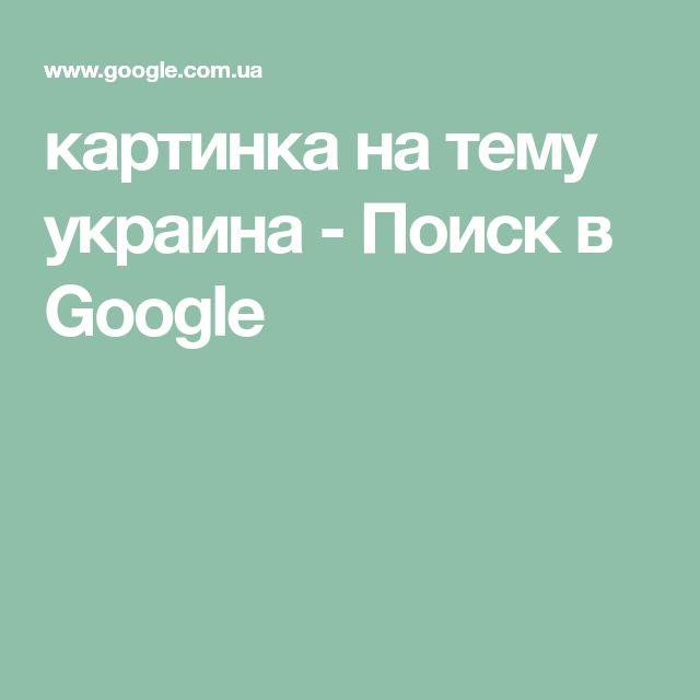 картинка на тему украина - Поиск в Google