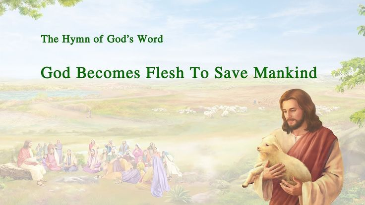 "The Hymn of God's Word ""God Becomes Flesh to Save Mankind"" 