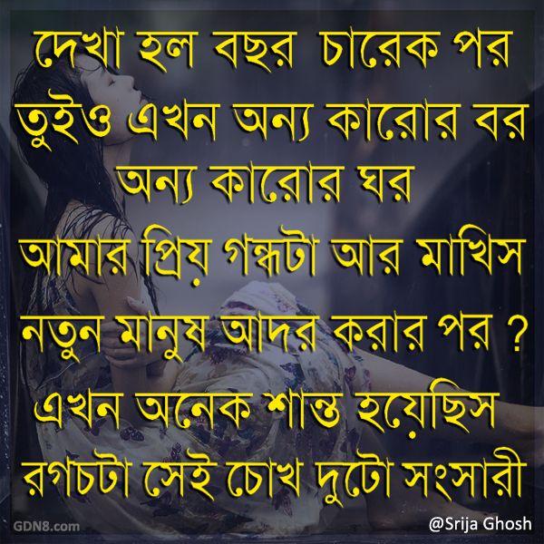 Bochor Charek Por Bangla Poem Recitation Lyrics: Presenting