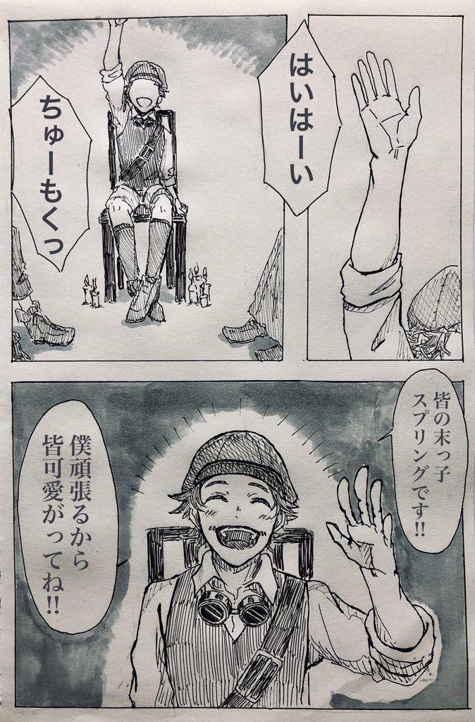 armd arumada103 さんの漫画 9作目 ツイコミ 仮 pixiv イラスト 漫画 イラスト