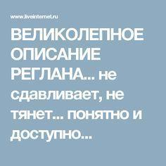 ВЕЛИКОЛЕПНОЕ ОПИСАНИЕ РЕГЛАНА... не сдавливает, не тянет... понятно и доступно...