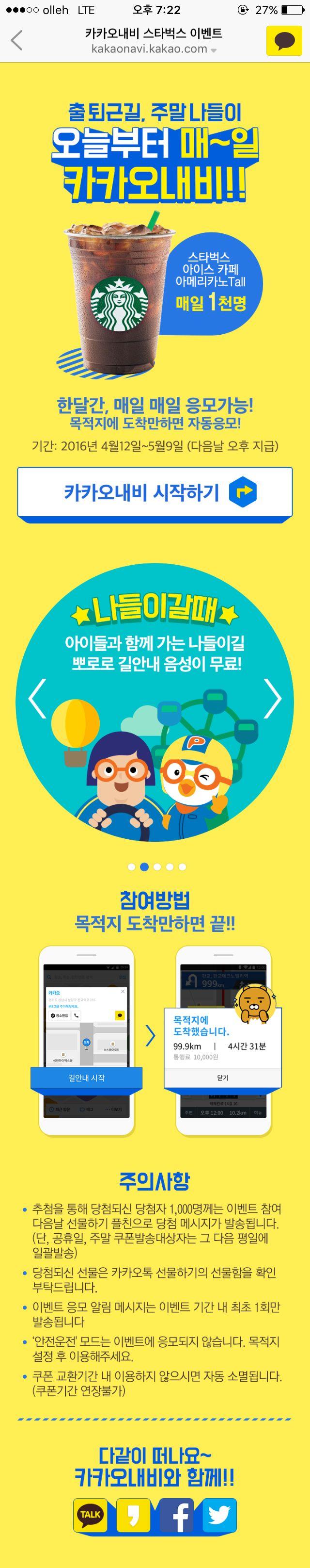 카카오내비 스타벅스 이벤트 모바일