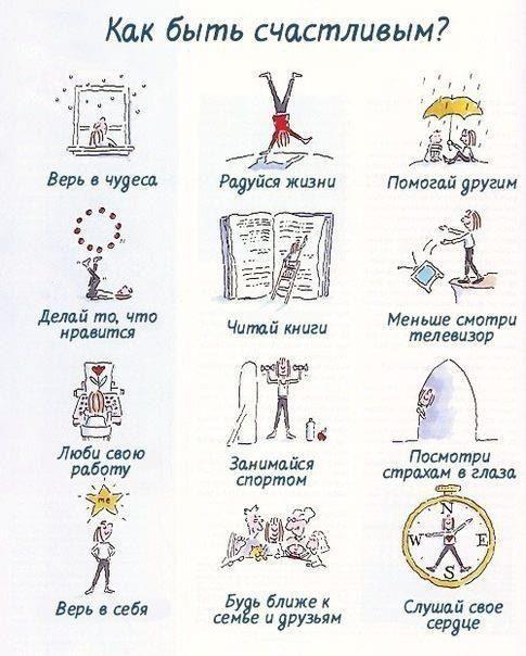 Как быть счастливым ? quote, #цитаты, phrase, фразы