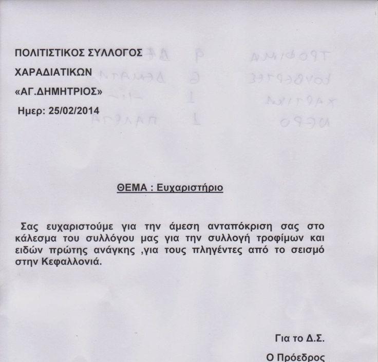 "haradiatika lefkada: Δράση του συλλόγου ""Αγ. Δημήτριος"" Χαραδιατίκων γι..."