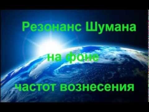 Резонанс Шумана на фоне частот вознесения (изохрон) - YouTube