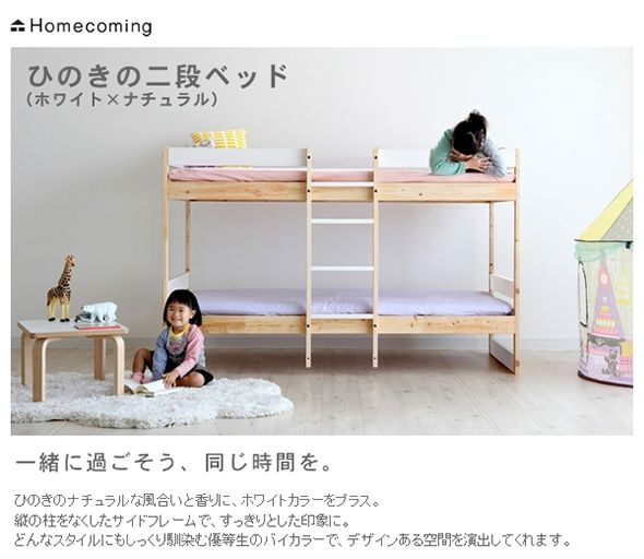 ひのきの二段ベッド(ホワイト×ナチュラル)(NH01B-HKW)【代引不可】 - ソファ ベッド通販|モダンファニチャー nuqmo【ヌクモ】