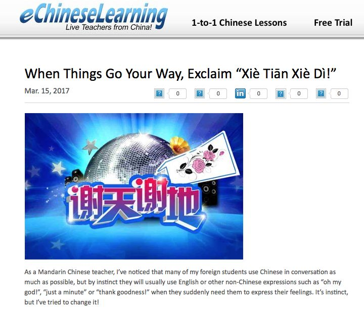"""As a Mandarin Chinese teacher, I've noticed that many of my foreign students use Chinese in conversation as much as possible, but by instinct they will usually use English or other non-Chinese expressions such as """"oh my god!"""", """"just a minute"""" or """"thank goodness!"""" when they suddenly need them to express their feelings. It's instinct, but I've tried to change it! Therefore, one of the first common, daily expressions that I teach is: """"谢天谢地! (Xiè tiān xiè dì)"""""""