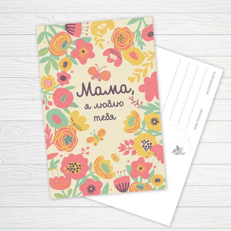 Летием, открытка мама я тебя люблю своими руками