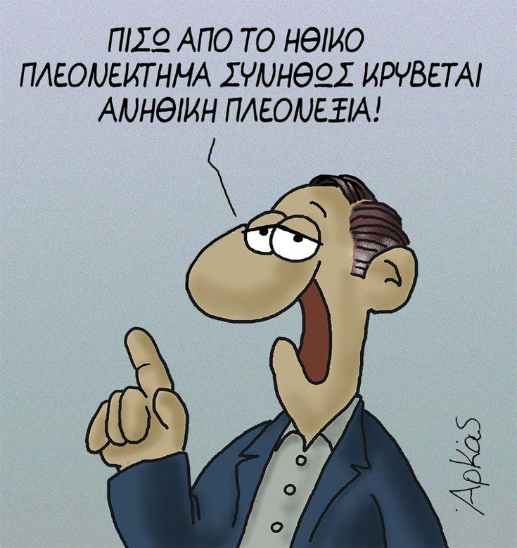 Αιχμηρός Αρκάς - Τα καρφιά του προς την κυβέρνηση για την υπόθεση της Αντωνοπούλου (ΕΙΚΟΝΕΣ)