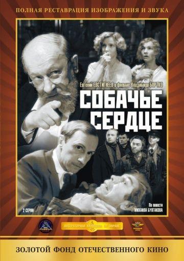 Собачье сердце (1988); Pежиссер - Владимир Бортко