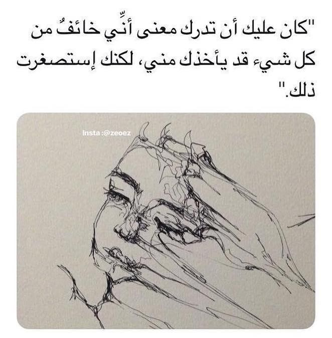 Pin By Heba Salah On ربما لست بخير Male Sketch Love Quotes Art