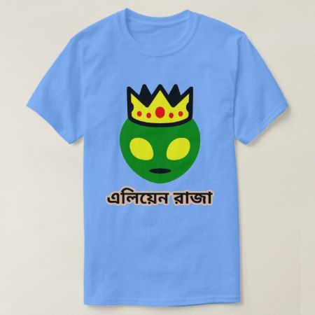 Green Alien King in bengali (এলিয়েন রাজা) T-Shirt - click to get yours right now!
