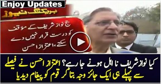 Justice May Dismiss PM Nawaz Sharif in Panama Paper Case:- Said Aitzaz Ahsan