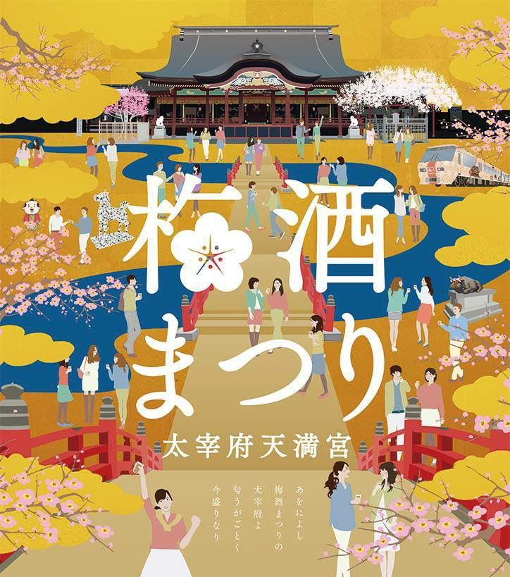 For fans of Japanese alcoholic drinks, the Japanese #umeshu plum wine festival, held at Dazaifu Tenmangu Shrine from Friday Feb 20th to Sunday Feb 22nd is the place to be.