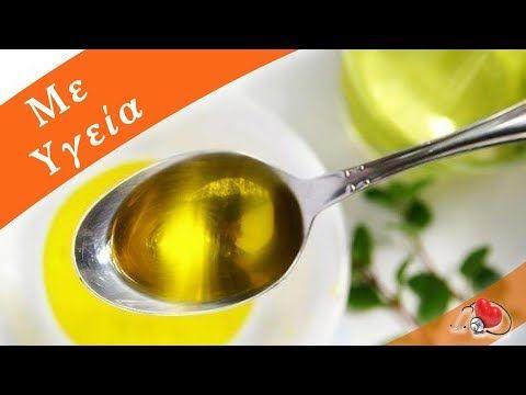 Ελαιόλαδο και λεμόνι: τέλειο για το πρωί - YouTube