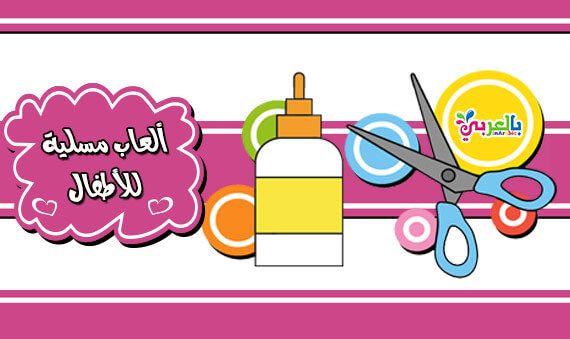 انشطة والعاب مسلية لاطفال الروضه جاهزة للطباعة Free Printable Puzzles Puzzle Games For Kids Printable Games For Kids