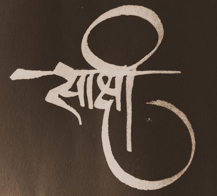 sakshi- hindi calligraphy by ~rdx558 on deviantART