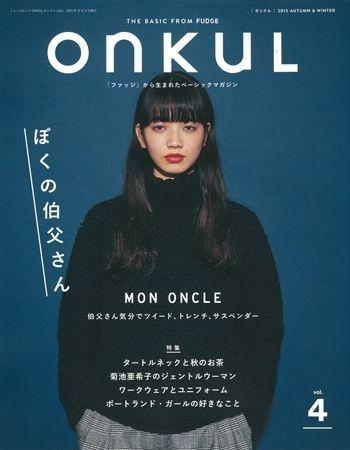 ONKUL オンクル ONKUL オンクル vol.4 | 三栄書房