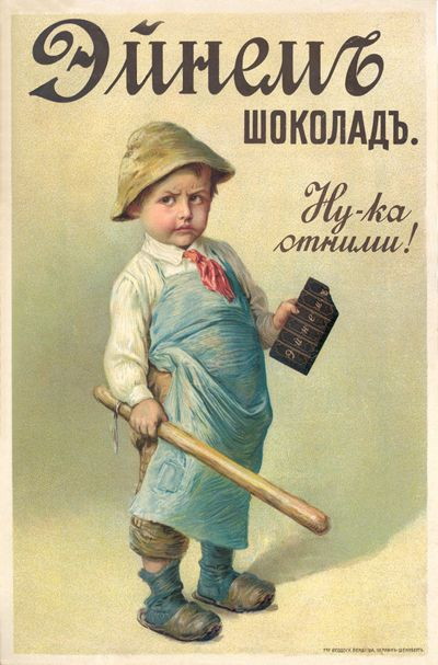 "Dark Roasted Blend: Russian Vintage Advertising Posters  ""Just try to take the chocolate away, I'll Show you!"""