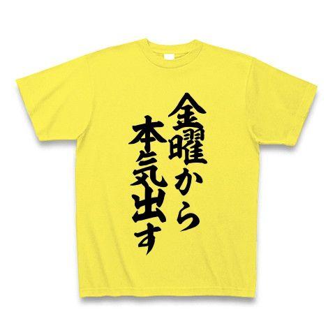 金曜から本気出す Tシャツ(イエロー):金・土・日が人生の本番。by文字Tシャツ ショップ~メラコリー ( おもしろ ネタTシャツならおまかせ!一味違う文字グッズで、さりげなく目立とう!! ):文字Tシャツがメインです。デザインを選ぶ時は直感でどうぞ!! カテゴリ分類されて見やすい本店はこちらから↓↓↓ 商品を3点以上ご購入で送料無料!