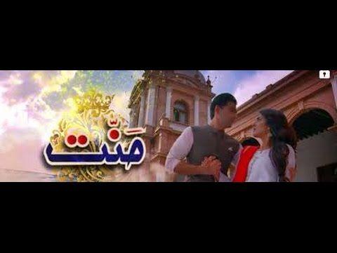 Mannat Drama Serial GEO TV - Pak Drama Scene