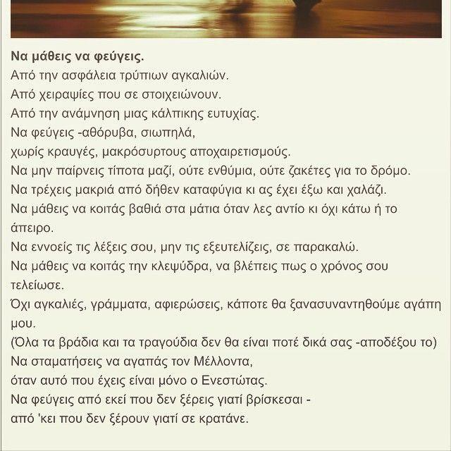 """""""Να εννοείς τις λέξεις, μην τις εξευτελίζεις, σε παρακαλώ. Να μάθεις να κοιτάς την κλεψύδρα, να βλέπεις πως ο χρόνος σου τελείωσε... Να φεύγεις από εκεί που δεν ξέρεις γιατί βρίσκεσαι - Από εκεί που δεν ξέρεις γιατί σε κρατάνε""""  Greek poem/ Να μάθεις να φεύγεις/Μενέλαος Λουντέμης  #namatheisnafeugeis #menelaoslountemis #greekpoem #greekpoetry #reading #greekliterature"""