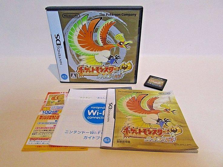 Nintendo DS Pokemon Heart Gold Japan version Pikachu RPG