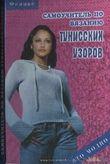 ВЯЖЕМ ПО ОПИСАНИЮ: Группы - женская социальная сеть myJulia.ru