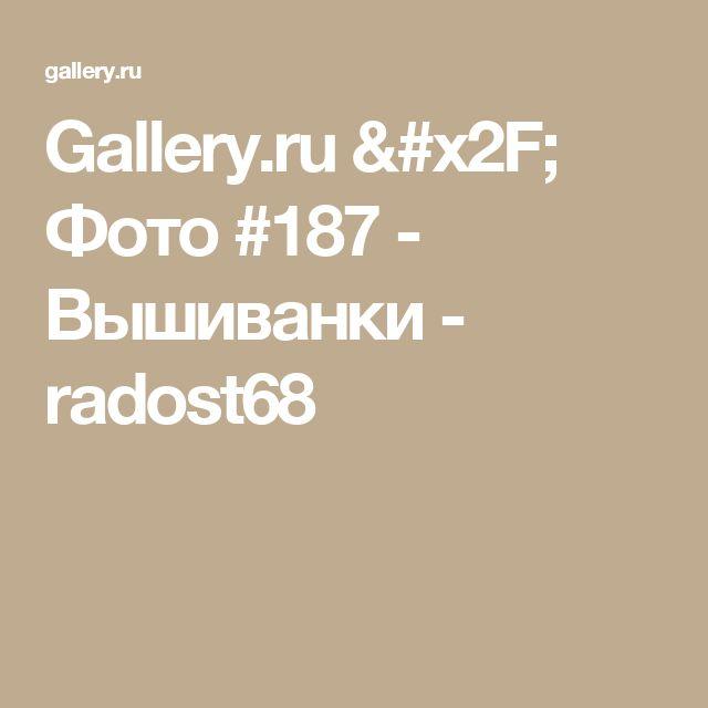 Gallery.ru / Фото #187 - Вышиванки - radost68