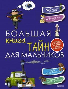 Большая книга тайн для мальчиков - Пирожник С.С. (ASE000000000709936)