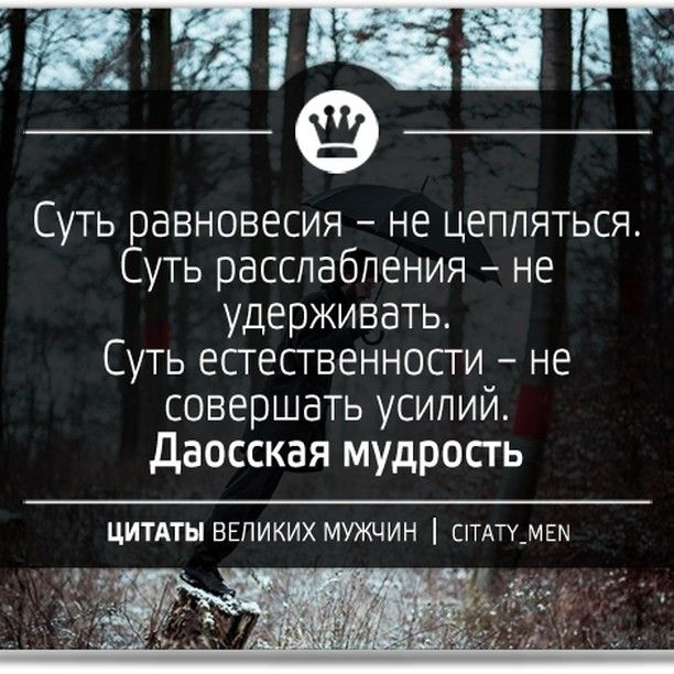 #умныемысли #цитаты #цитатывеликихмужчин
