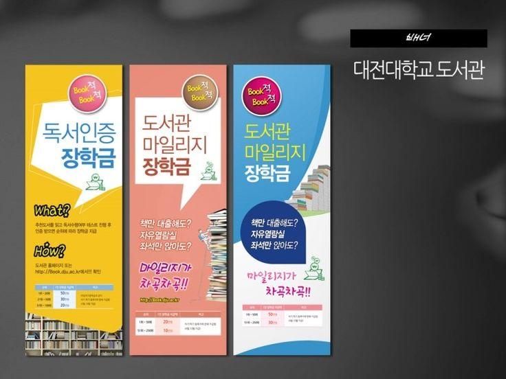 대전 배너/대전 현수막/대전 출력/ 대전 기획/ 대전 인쇄