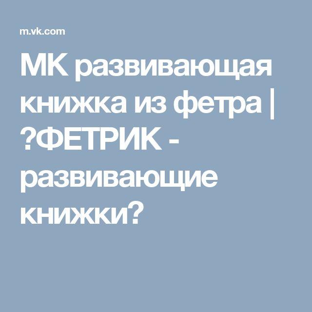 МК развивающая книжка из фетра | ♥ФЕТРИК - развивающие книжки♥