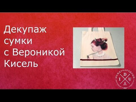 Декупаж сумки с Вероникой Кисель. Декупаж на ткани - YouTube