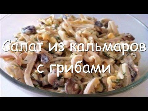 Салат из кальмаров с грибами, простой рецепт салата на праздничный стол - Простые рецепты Овкусе.ру