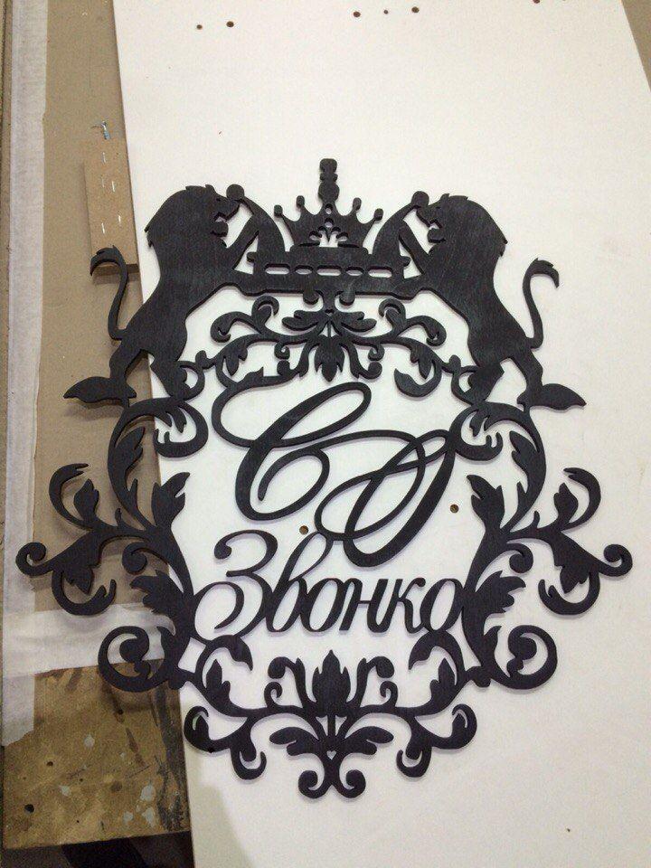 Семейный герб на заказ выполнен из фанеры 6мм размерами 600х 700 мм окрашен в черный цвет семейный герб , вензель , монограмма , подарок на свадьбу , изделие для свадьбы , идея на свадьбу , львы , корона , рамка , семья