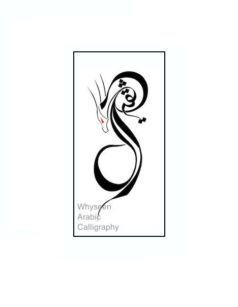 Best Whyseen Arabic Calligraphy Images On   Arabic
