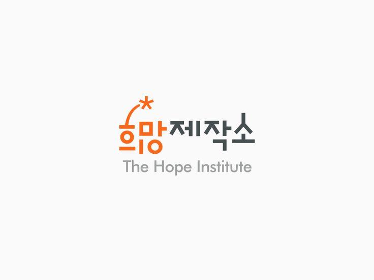 희망제작소