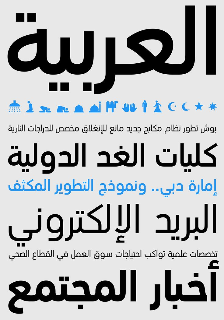 The DIN typeface superfamilies   DIN Text Arabic