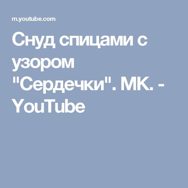 "Снуд спицами с узором ""Сердечки"". МК. - YouTube"