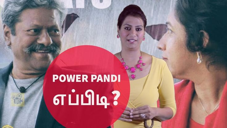 "Why Power Pandi will be a huge hit?""Power Paandi"" ; Directed by Dhanush starring Rajkiran in lead. Music Composed by Sean Roldan -~-~~-~~~-~~-~- Please watch: ""இப்படியு�... Check more at http://tamil.swengen.com/why-power-pandi-will-be-a-huge-hit/"