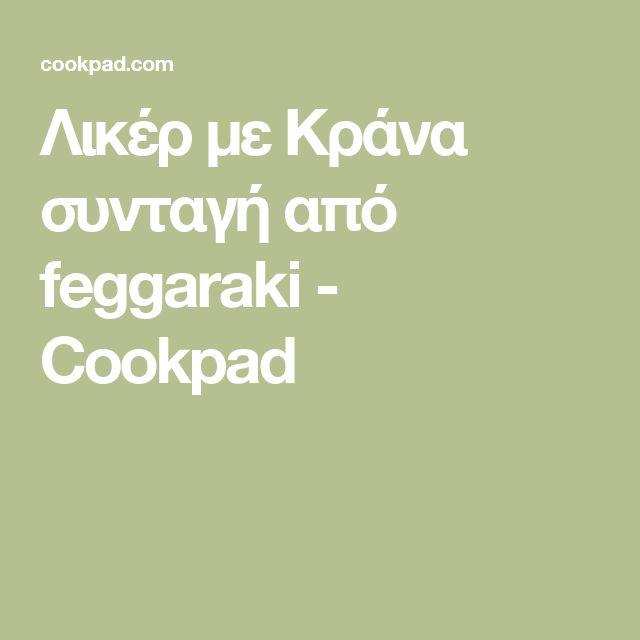 Λικέρ με Κράνα συνταγή από feggaraki - Cookpad